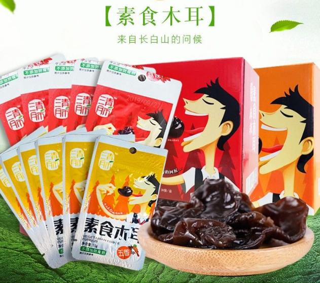 【宇森】长白山素食木耳(麻辣味、五香味)加量不加价开袋即食休闲方便食品