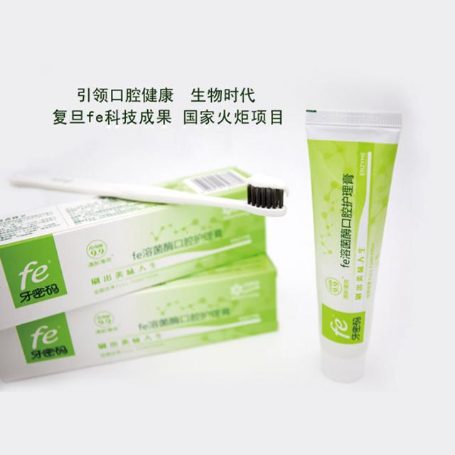 fe牙密码溶菌酶成人牙膏70g  口腔护理牙膏