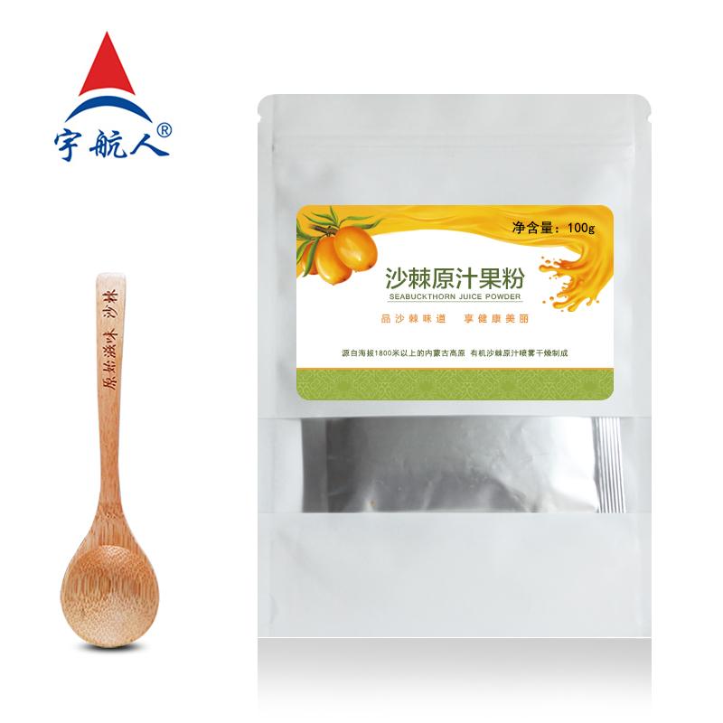 沙棘棘果汁 原汁果粉100g野生天然饮料沙棘茶含果油 宇航人