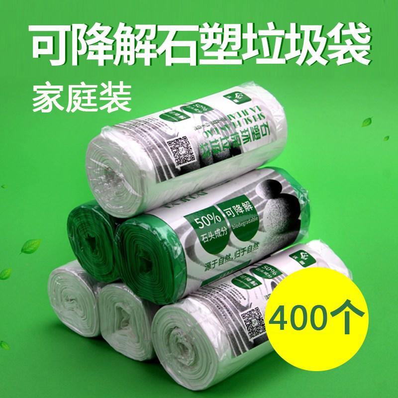 【沃御】家用环保可降解垃圾袋 400个装(约4kg)