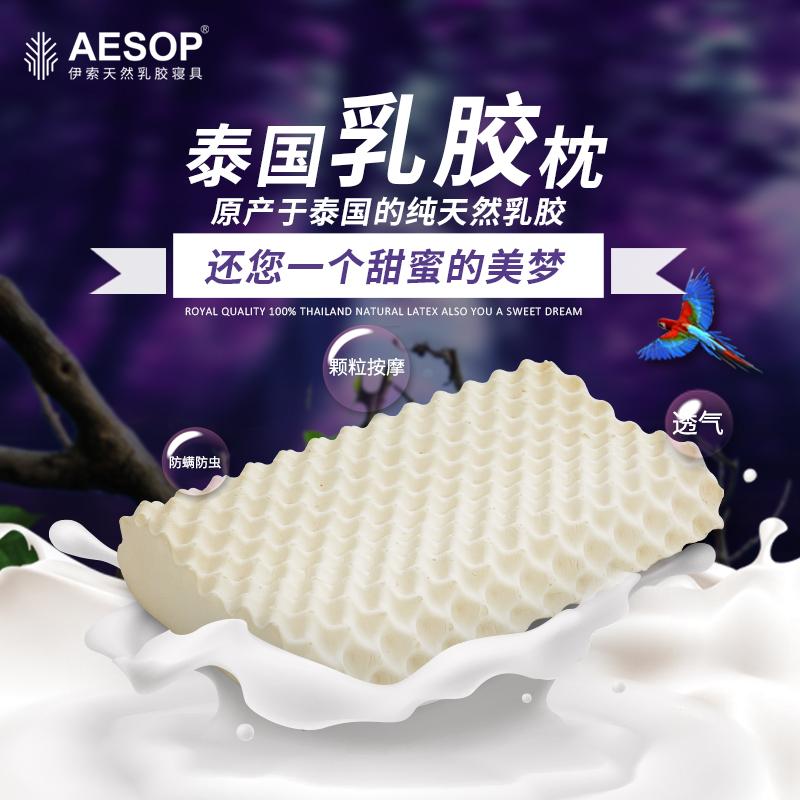 AESOP伊索乳胶枕 泰国进口 高低按摩颗粒枕A1