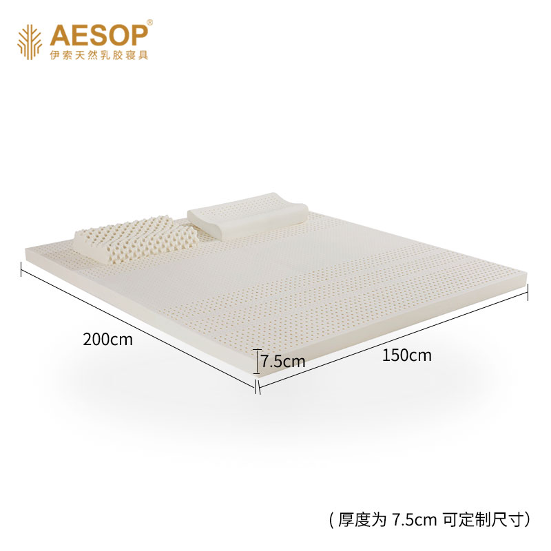 AESOP伊索乳胶床垫 1.8米床适用7.5cm厚 泰国进口