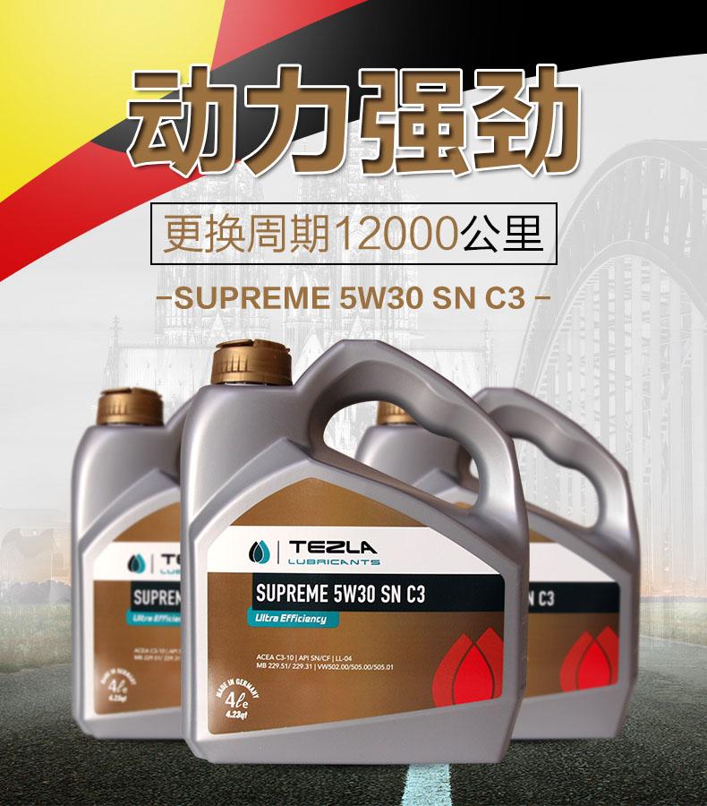 德国原装TEZLA(特兹利)至尊超能全合成SUPREME 5W30 SN C3