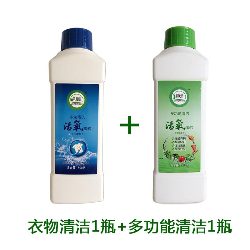 2瓶装混合装 衣物清洁活氧颗粒1瓶 +多功能清洁颗粒1瓶