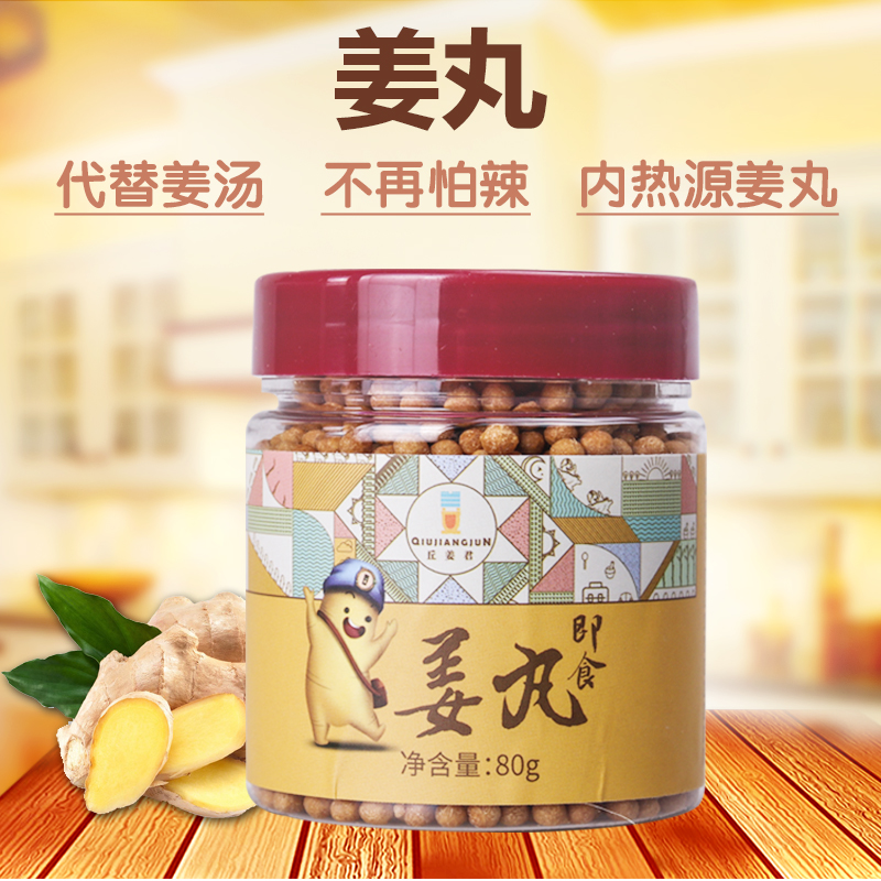 丘姜君姜丸80克/瓶*2瓶 补充人体内热源代替姜汤不再怕辣暖身暖胃