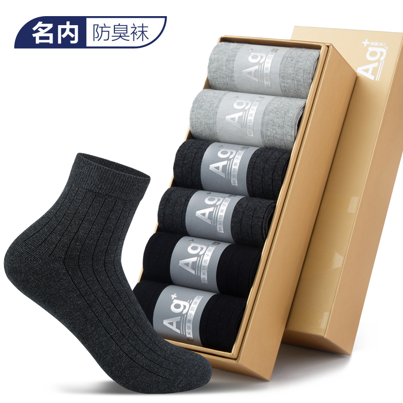 【名内】防臭袜、男中筒四季袜子、男袜通码ZC015
