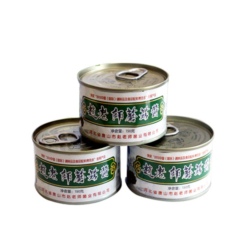 赵老师蘑菇酱  拌饭酱 买10罐(送2罐)买20罐(送4罐)