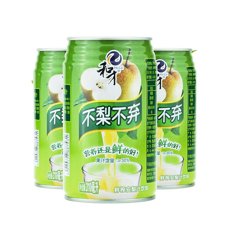 和才NFC鲜榨果汁30% 梨汁(310ml×8瓶)包邮(偏远地区除外)