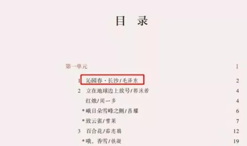 高中最新统编教材,毛主席的文章成为开篇第一课!
