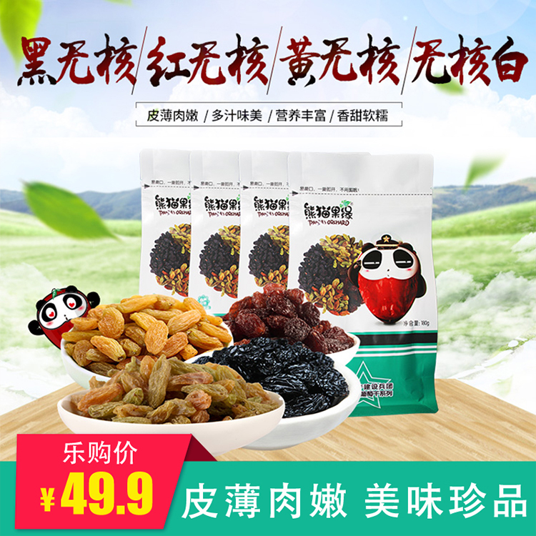 熊猫果缘 三色葡萄干 两份共6包 180g*6(颜色随机发)休闲零食
