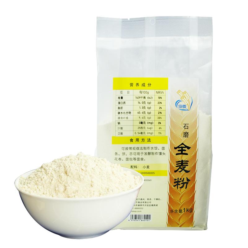 【海麦】全麦粉 低温慢速研磨面粉 零添加零伤害零农残