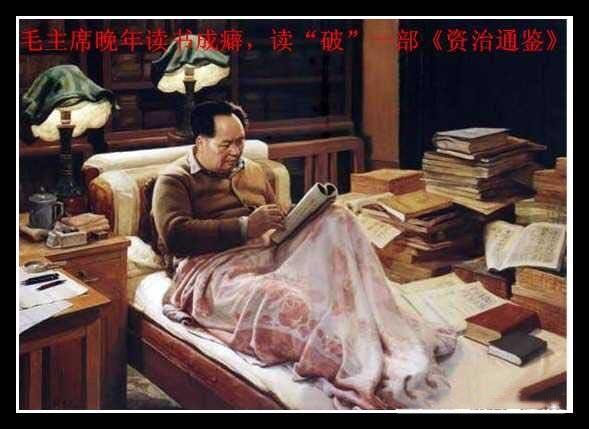 性格决定命运之闹市中坚持读书的毛主席