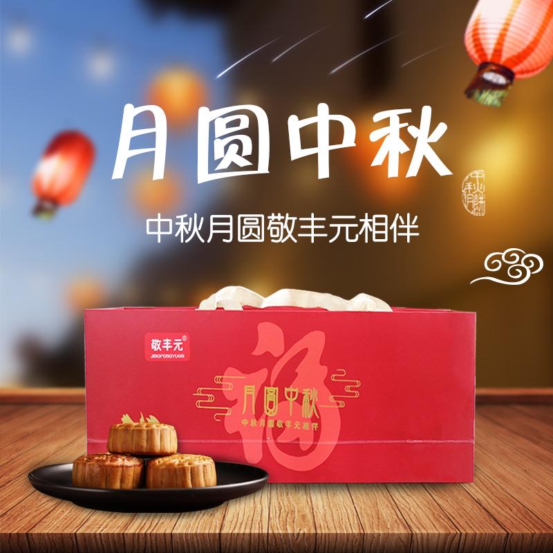 【敬丰元】中秋月饼大礼盒装 8块/盒 五种口味 五仁 苏子 豆沙*2 板栗*2 凤梨*2