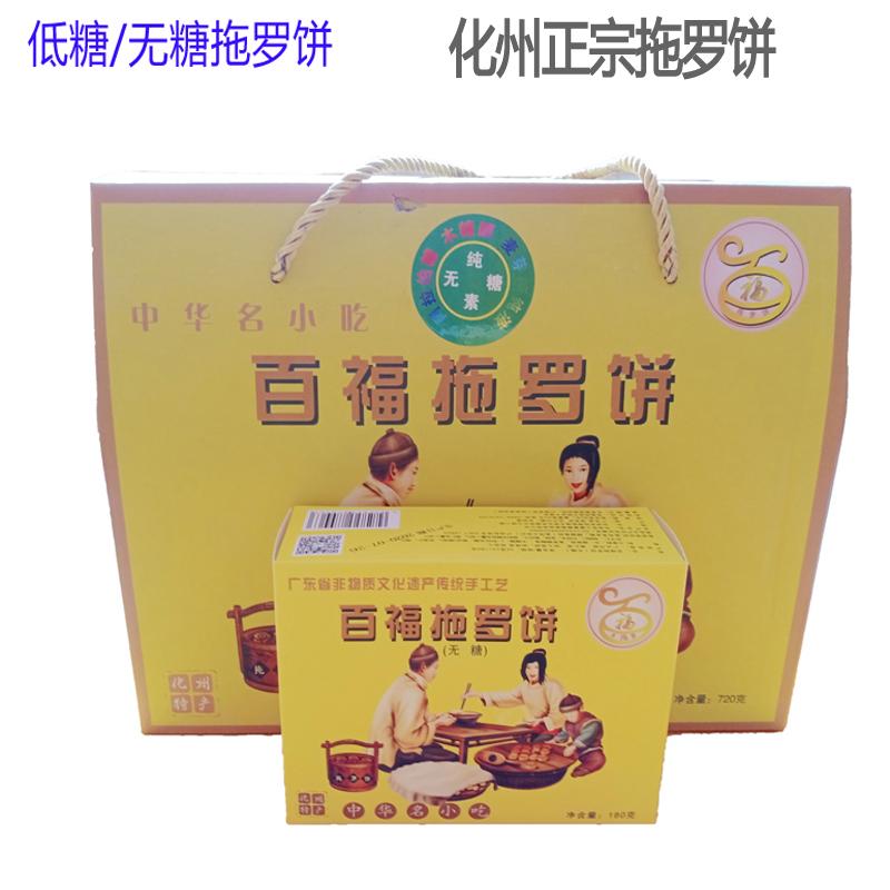 【上善素缘阁】百福拖罗饼 化州特产 传统手工 广式月饼 纯素拖罗饼 无糖低糖月饼