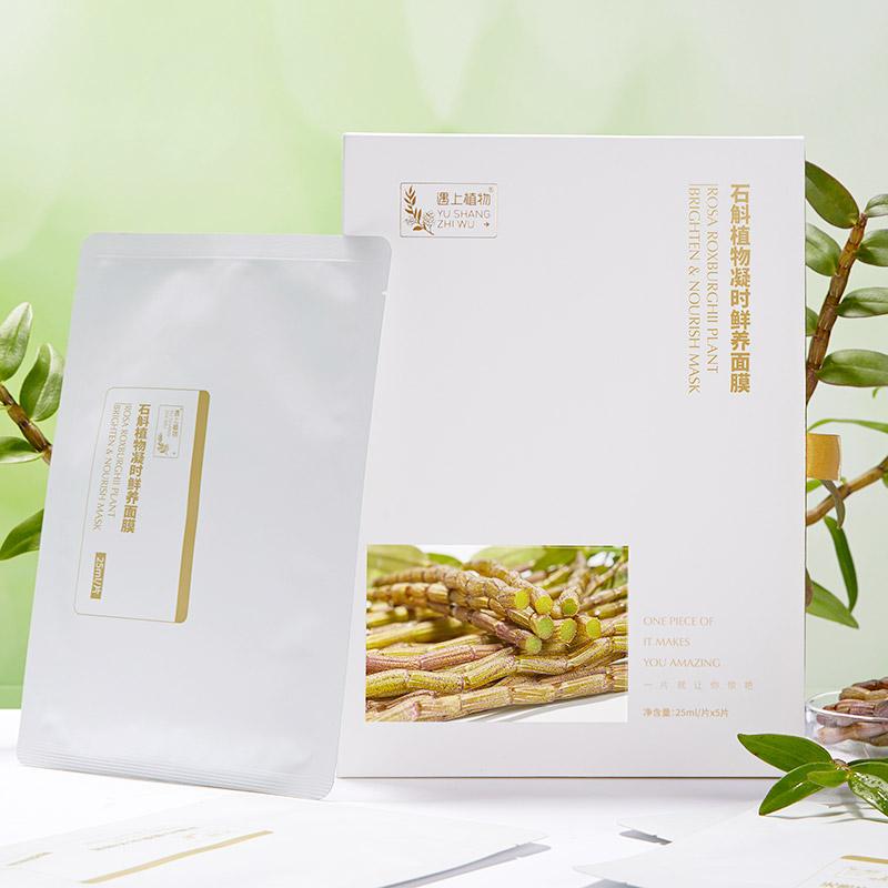 【遇上植物】 石斛植物保湿修护面膜 植物精华 锁水滋养 紧致修护 焕亮肌肤
