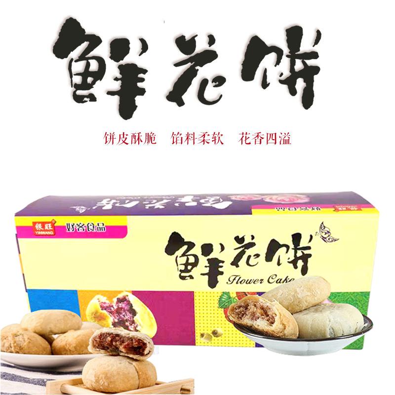 银旺鲜花饼 3盒包邮 400g/盒
