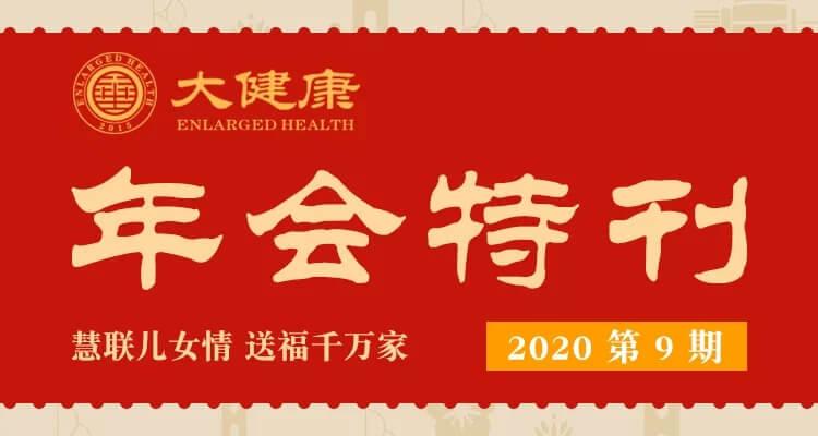 《简报周刊》第9期(年会特刊)