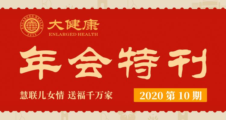 《简报周刊》第10期(年会特刊)