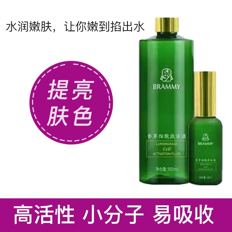 天然香茅细胞激活液,美肤,清晰空气多功能喷剂
