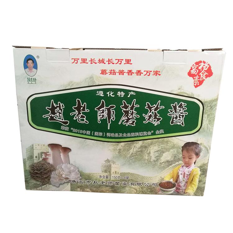 赵老师蘑菇酱 8罐礼盒装(每罐150克)