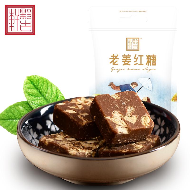 【黔古轩】老姜红糖108g/袋块状3袋包邮