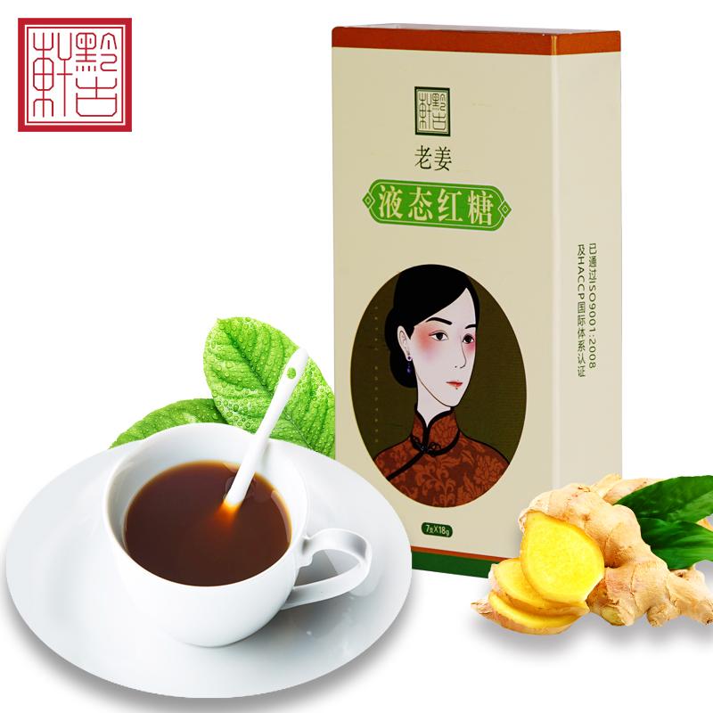 【黔古轩】老姜红糖蜜(18g*7条)/盒独立小包装