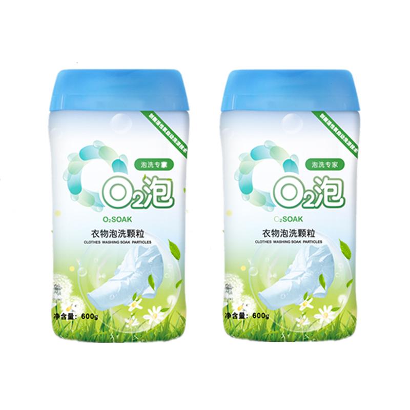 O2泡衣物泡洗颗粒 600gx2瓶 泡衣服免搓泡洗一泡就干净(除偏远地区外包邮)
