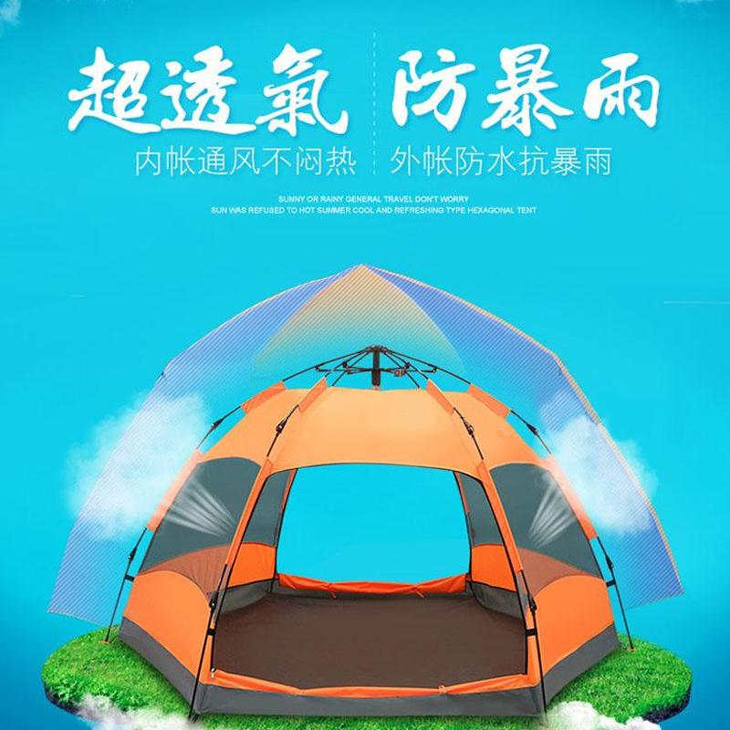 【MAKI ZAZA】六角自动帐篷沙滩野营帐篷户外露营防雨防晒透气 MKZ-004