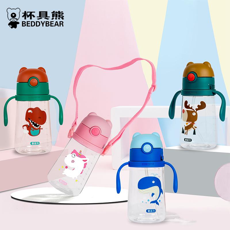 【杯具熊】儿童水杯吸管杯宝宝学饮杯幼儿园防漏防摔两用水壶夏季380ml