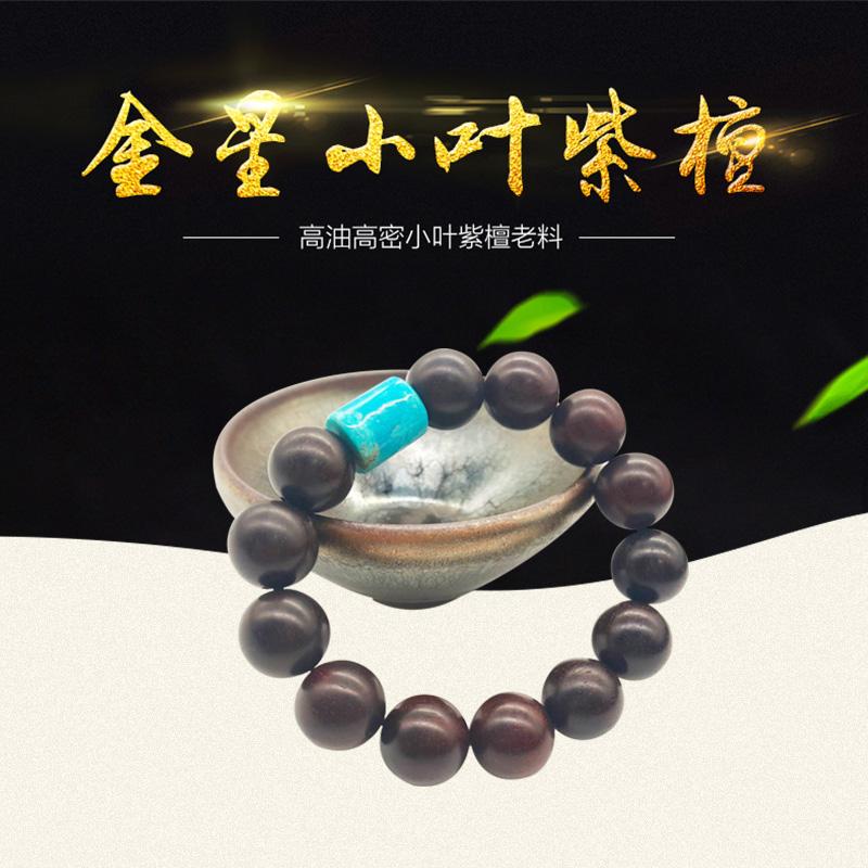 小叶紫檀绿松石手串(含证书)