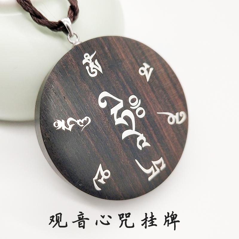观音咒轮挂牌(含证书) 黑檀木镶银