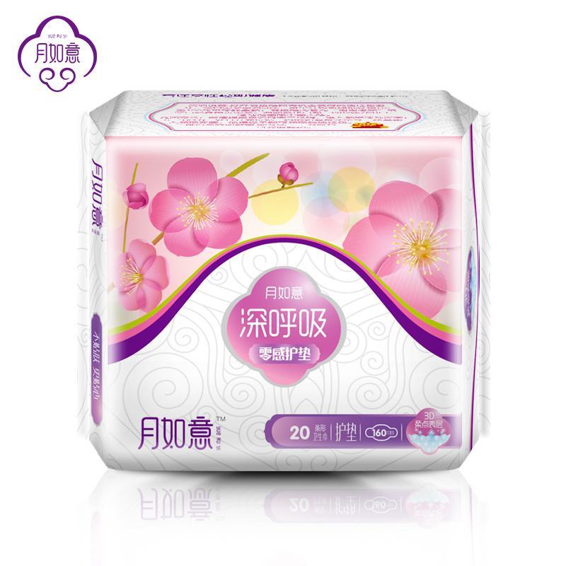 护垫160mm20片 3D立体棉表层月如意卫生巾深呼吸系列5包包邮
