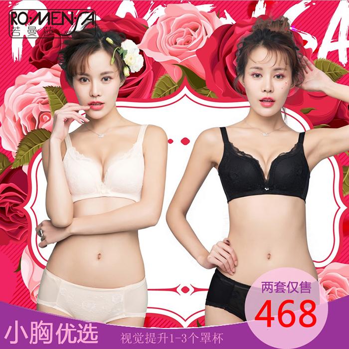 若曼莎内衣 两套装 3817 小胸上托聚拢 无钢圈 加厚调整型文胸