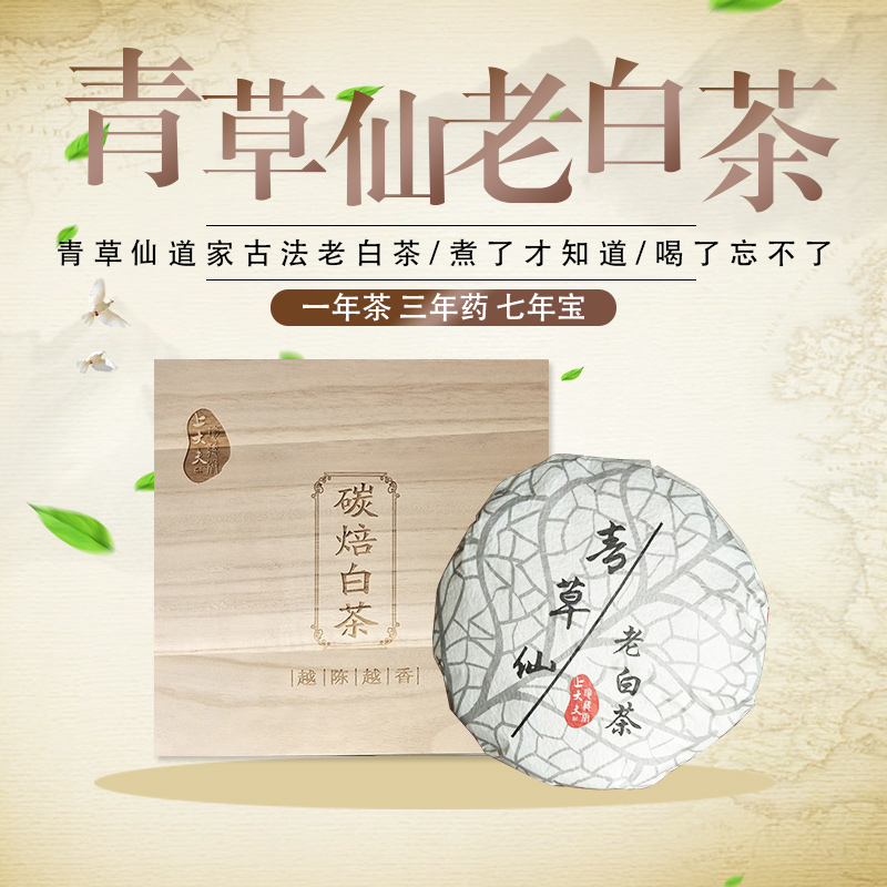 上大夫青草仙(马仙)7年老白茶  精美木盒装 配茶刀 2011年白茶