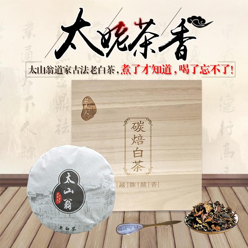 上大夫太山翁3年老白茶(配茶刀) 2015年产老白茶