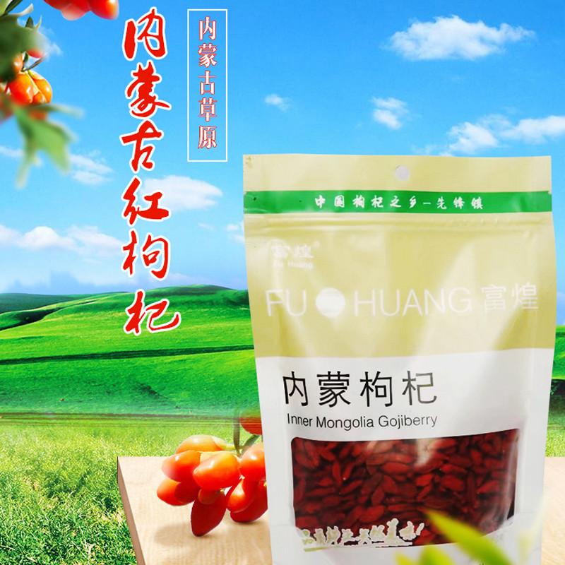 内蒙富煌枸杞,250g/袋免洗,天然绿色食品