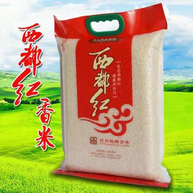 【西都红】富有机硒香米5kg真空包装大米