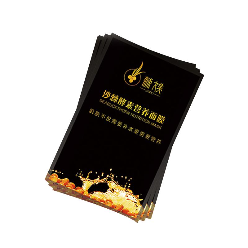 沙棘酵素面膜5片装/盒 ,185元/2盒(活动期间买一赠二到手四盒),天然面膜滋润保湿