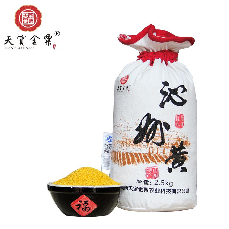 天宝金栗 沁州黄 黄小米2.5kg袋装
