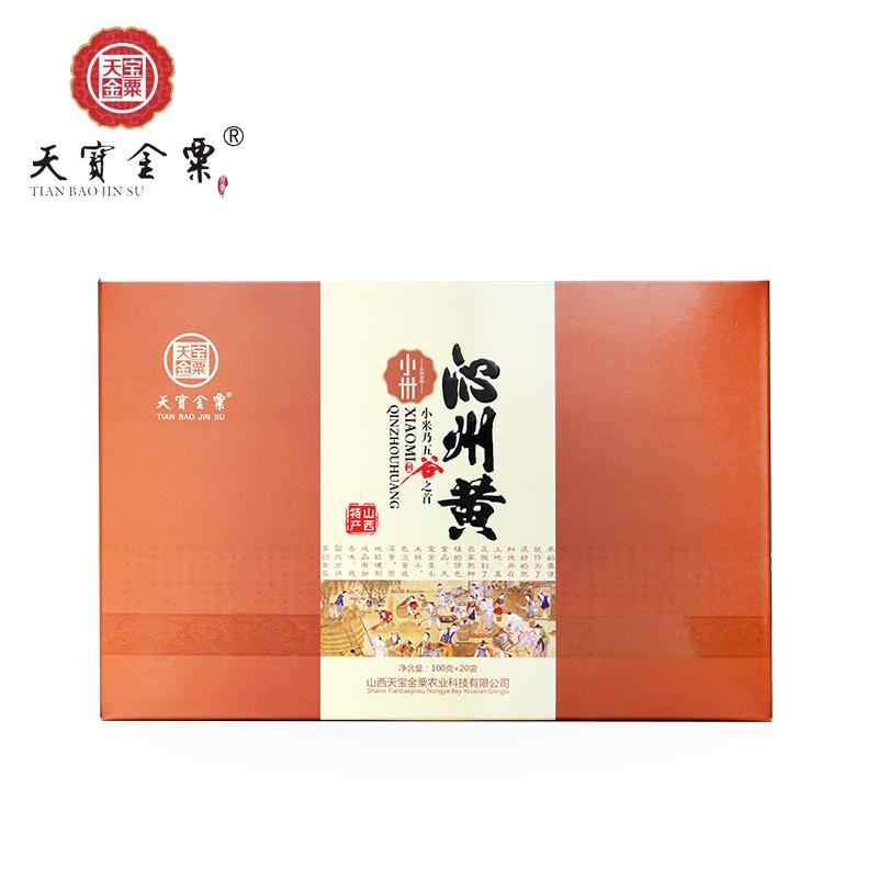 天宝金栗 沁州黄 黄小米2kg礼盒装