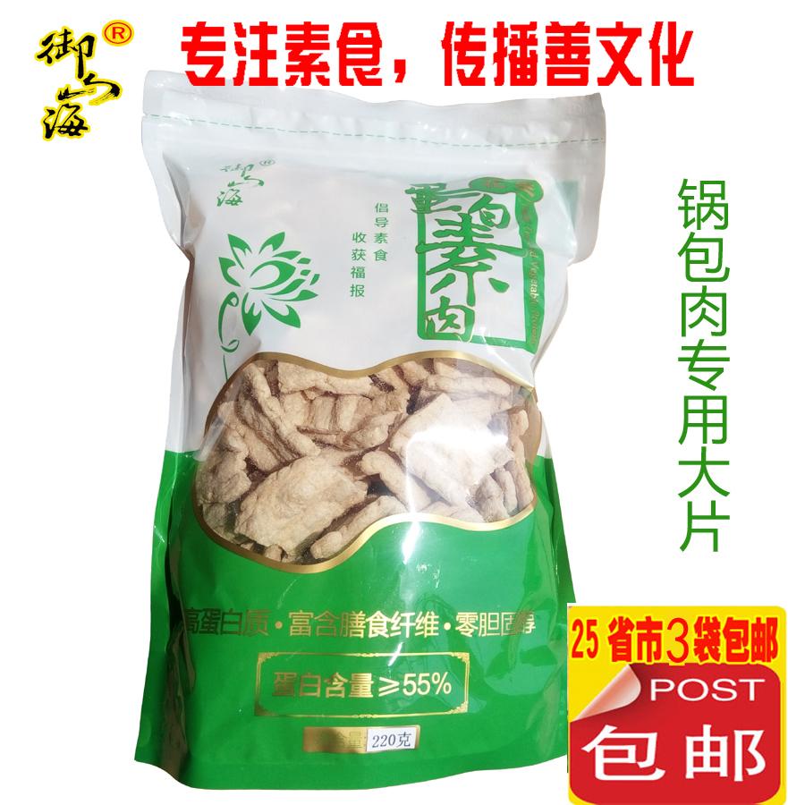御山海纯素食 花生蛋白素肉 3袋包邮 豆制品 锅包肉大片食材 促销价