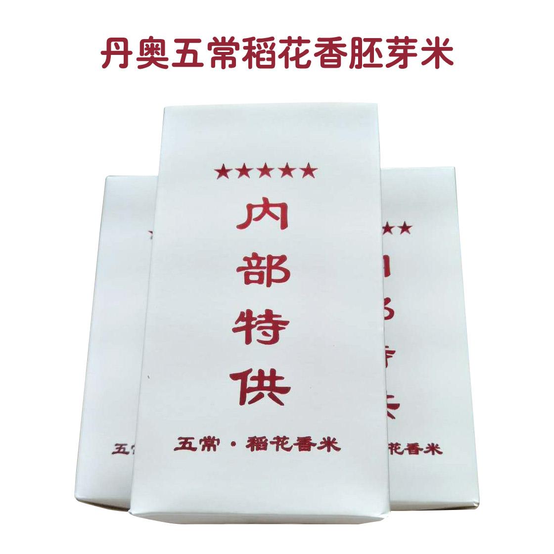 五常稻花香胚芽米 东北大米5kg包邮