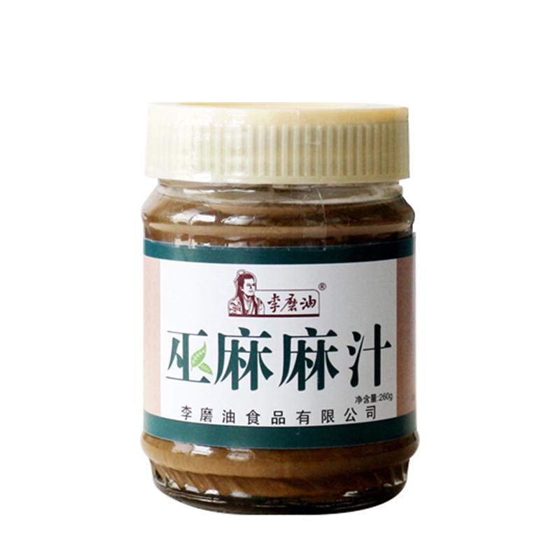 【李磨油】巫山白芝麻麻汁260g白芝麻酱4瓶包邮