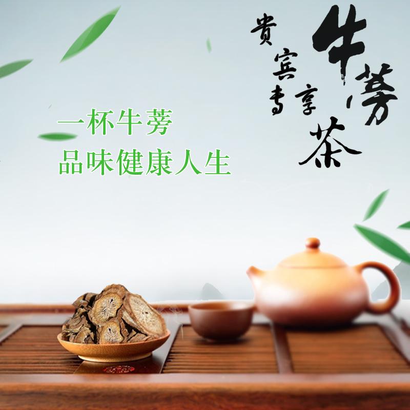 基因堂 贵宾专享牛蒡茶  (红枣、枸杞、牛蒡茶)400g礼盒装 包邮