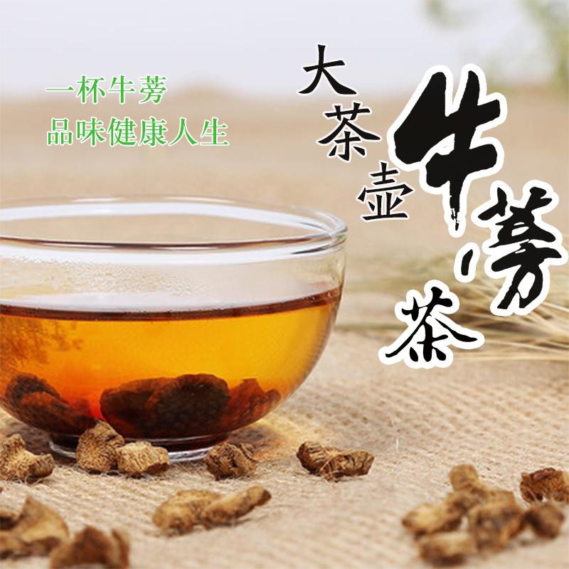 基因堂 大茶壶牛蒡茶(红枣、枸杞、牛蒡茶) 400g礼盒装 包邮