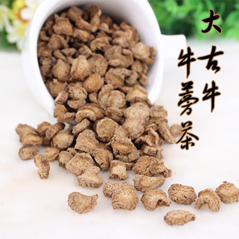 基因堂 大古牛牛蒡茶 (红枣、枸杞、牛蒡茶)礼盒装 400g 包邮