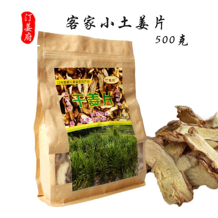汀姜府 客家小土姜干片 500克 小黄姜片 干姜片 无农残 生态种植