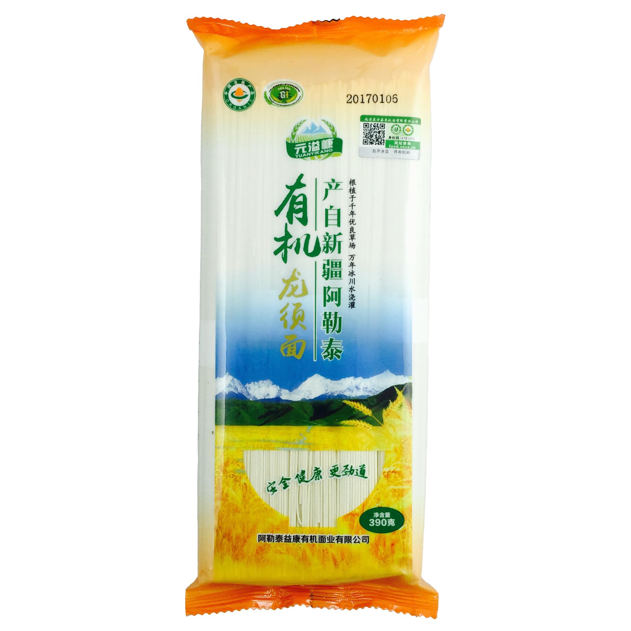 【元溢慷】新疆有机龙须面 口感劲道小麦面 麦香浓郁挂面面条 390g/袋 方便面 汤面