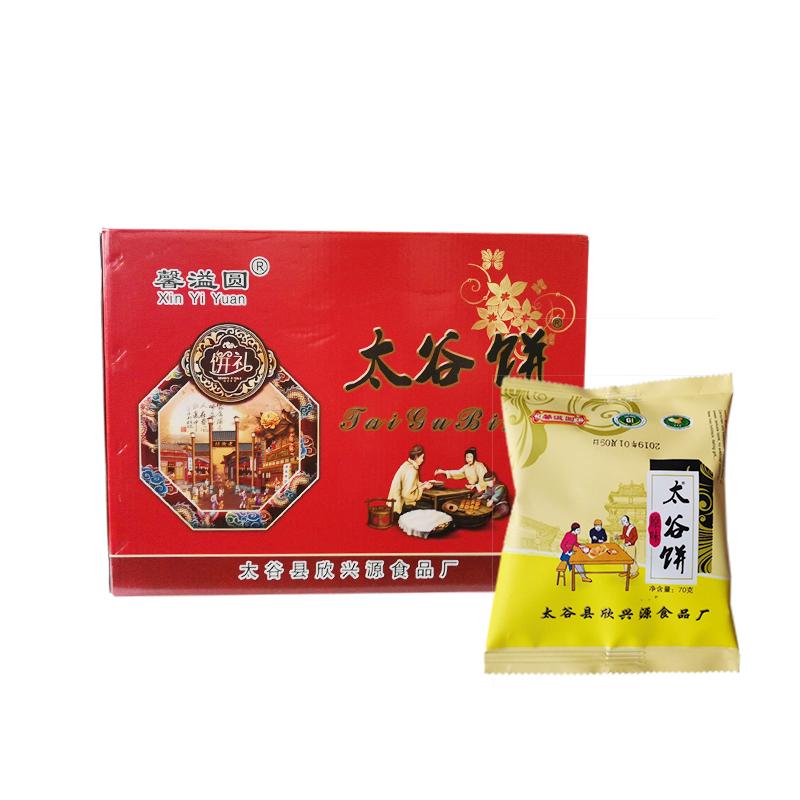 馨溢圆.太谷饼.礼盒装(70g*30袋)内含独立小包装山西特产.传统手工小吃零食点心