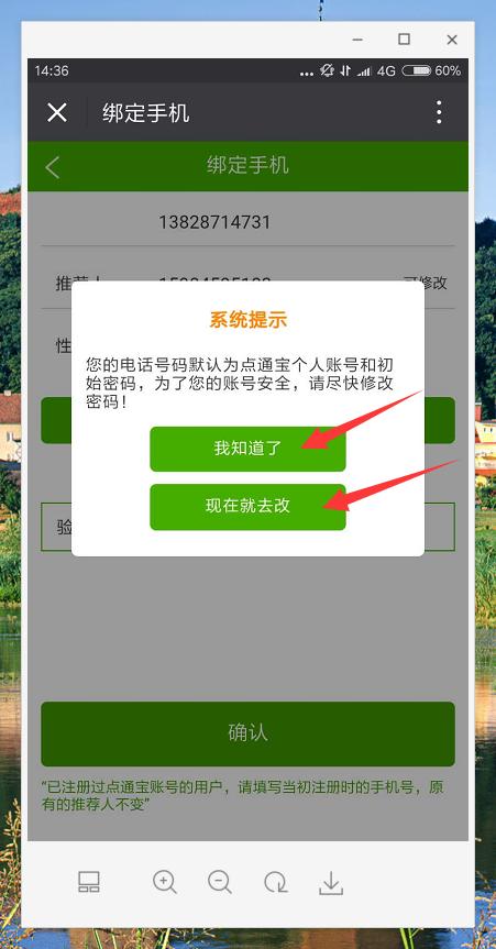 微信退出非让设置密码,把微信的密码删除清空让微信禁止密码登录只可以通过手机短信验证码登录